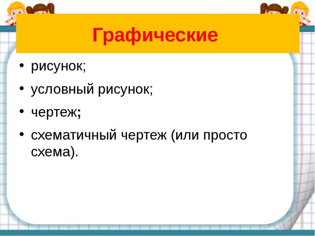 Знаковая модель Краткая запись Таблица Используется тогда, когда в задаче име...