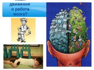 Как связаны наши движения и работа мозга?