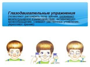 Глазодвигательные упражнения (позволяют расширить поле зрения, развивают межп