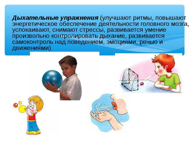 Дыхательные упражнения (улучшают ритмы, повышают энергетическое обеспечение д...