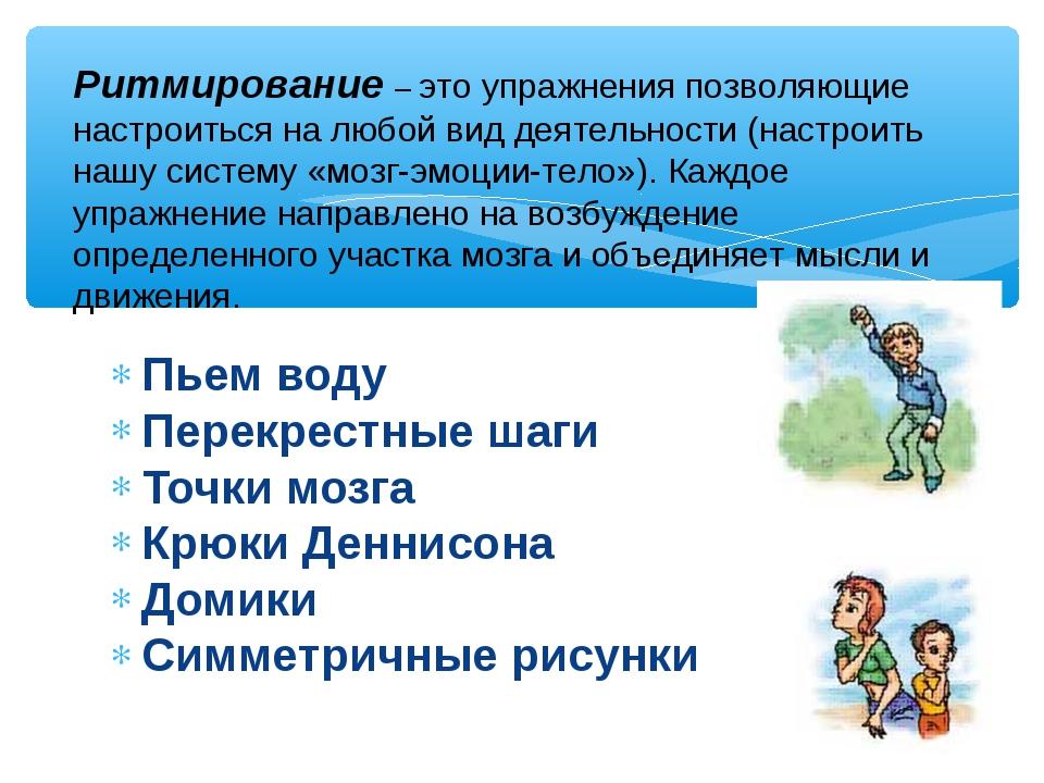 Пьем воду Перекрестные шаги Точки мозга Крюки Деннисона Домики Симметричные...