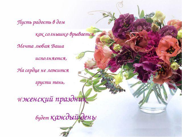 Пусть радость в дом как солнышко врывается, Мечта любая Ваша исполняется, Н...
