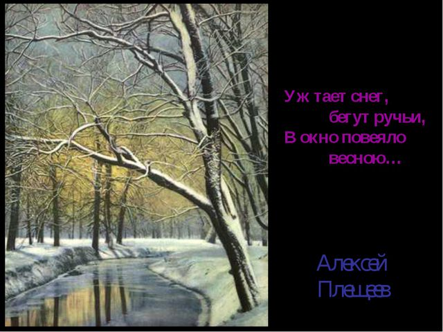 Уж тает снег, бегут ручьи, В окно повеяло весною… Алексей Плещеев