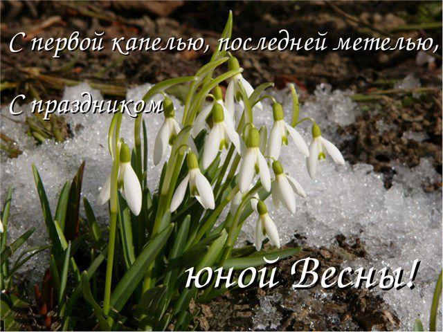 С первой капелью, последней метелью, С праздником юной Весны!