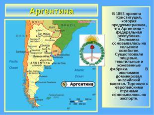 Аргентина В 1853 принята Конституция, которая предусматривала, что Аргентина