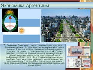Экономика Аргентины Экономика Аргентины - одна из самых мощных в регионе Лати