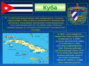 Куба В 1902 Куба провозглашает свою независимость. Согласно подписанному в 19