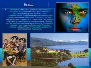 Вывод Латинская Америка – регион с достаточно хорошей обеспеченностью природн