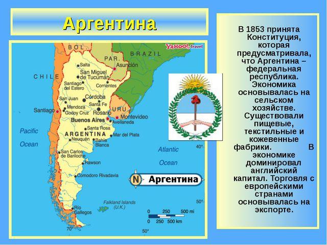 Аргентина В 1853 принята Конституция, которая предусматривала, что Аргентина...
