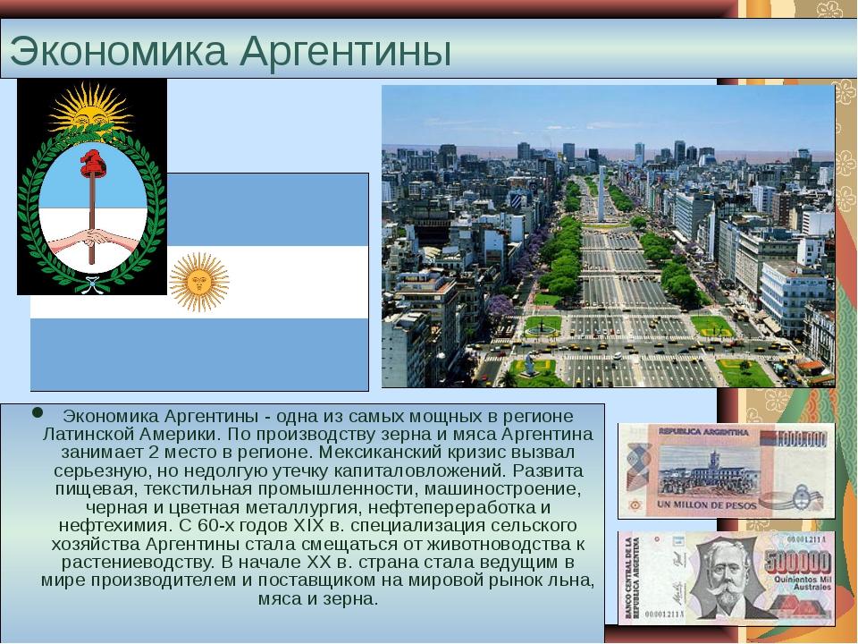 Экономика Аргентины Экономика Аргентины - одна из самых мощных в регионе Лати...