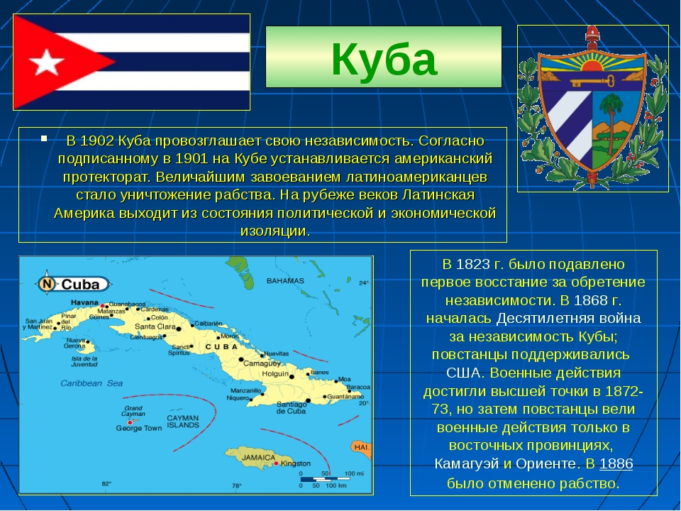 Куба В 1902 Куба провозглашает свою независимость. Согласно подписанному в 19...