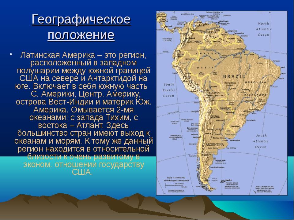 Географическое положение Латинская Америка – это регион, расположенный в запа...