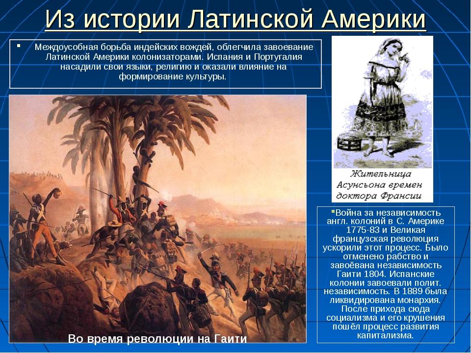 Из истории Латинской Америки Междоусобная борьба индейских вождей, облегчила...