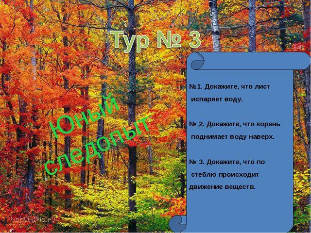 №1. Докажите, что лист испаряет воду. № 2. Докажите, что корень поднимает вод...