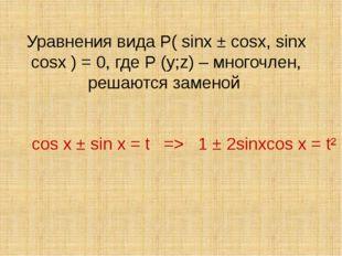 Уравнения вида Р( sinx ± cosx, sinx cosx ) = 0, где Р (y;z) – многочлен, реша