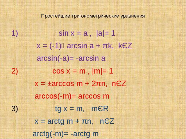 Простейшие тригонометрические уравнения 1) sin x = a , |a|= 1 x = (-1)ᵏ arcsi...