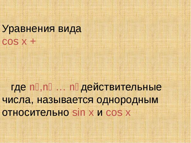 Уравнения вида nₒsinʳx + n₁sinʳ ̄ᴵx cos x + + n₂sinʳ ̄²x cos²x + … + nᵣ₋₁sin...