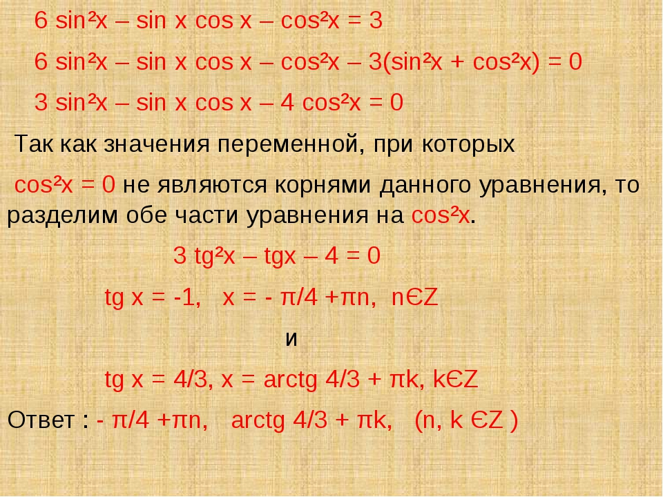 6 sin²x – sin x cos x – cos²x = 3 6 sin²x – sin x cos x – cos²x – 3(sin²x +...