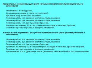 Контрольные нормативы для групп начальной подготовки (промежуточные и итоговы
