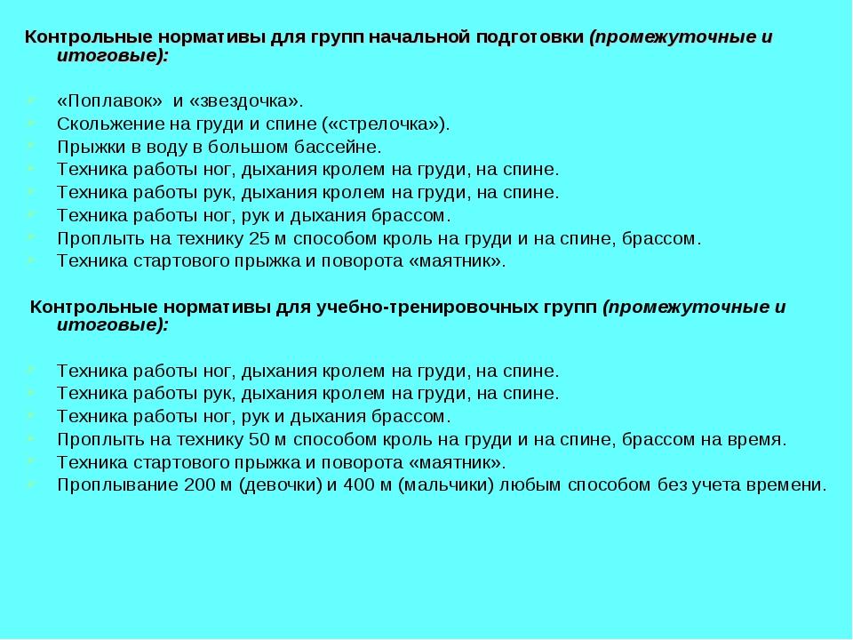 Контрольные нормативы для групп начальной подготовки (промежуточные и итоговы...