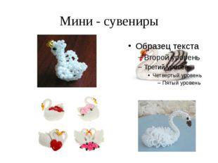 Мини - сувениры