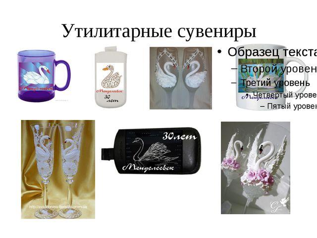 Утилитарные сувениры
