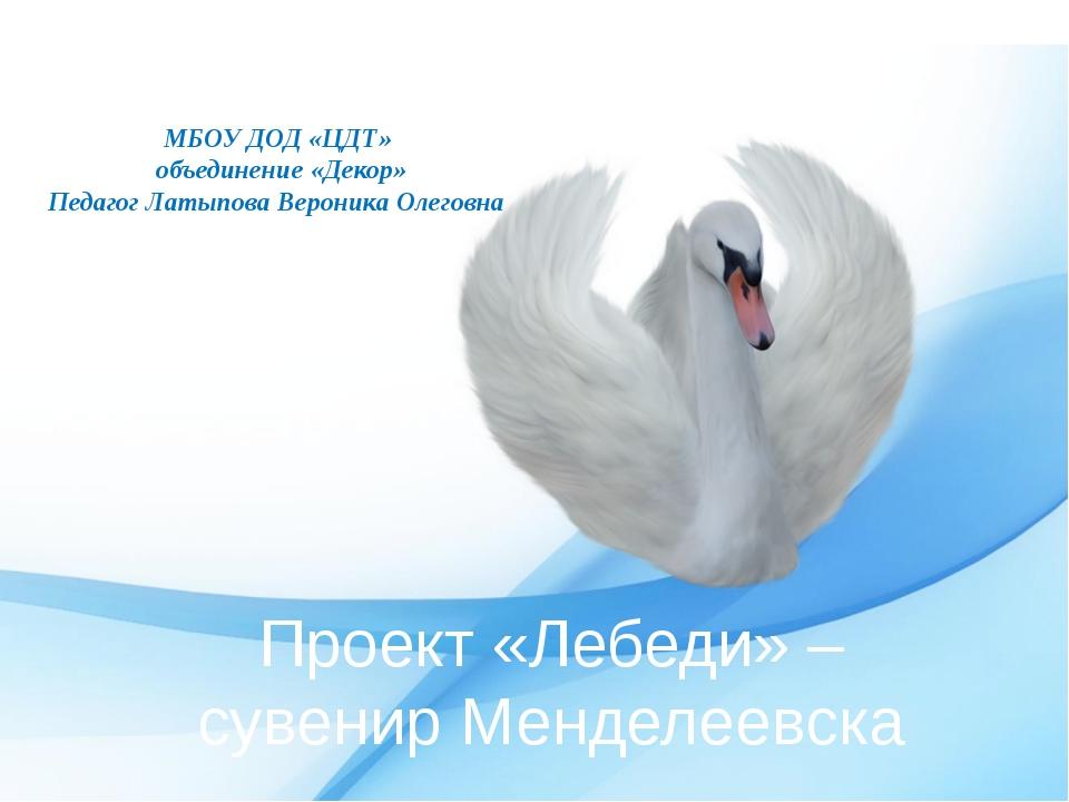 Проект «Лебеди» – сувенир Менделеевска МБОУ ДОД «ЦДТ» объединение «Декор» Пед...