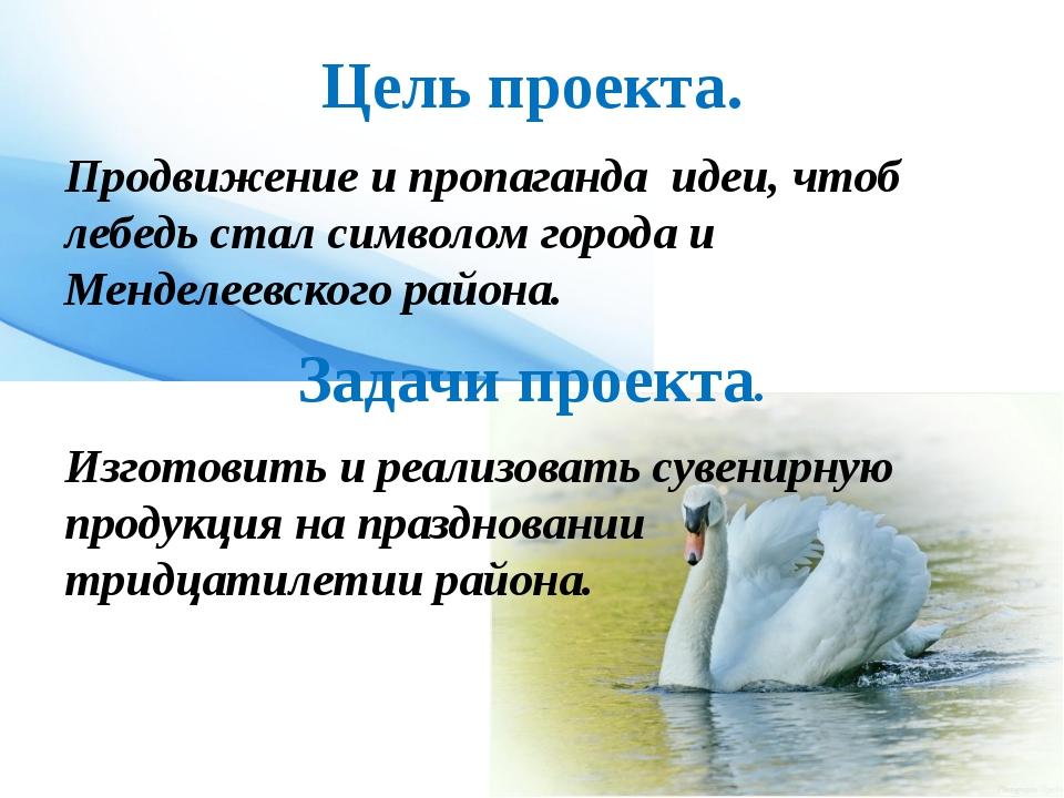 Цель проекта. Продвижение и пропаганда идеи, чтоб лебедь стал символом города...