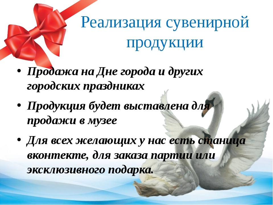 Реализация сувенирной продукции Продажа на Дне города и других городских праз...