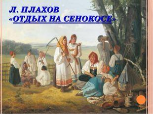 Л. ПЛАХОВ «ОТДЫХ НА СЕНОКОСЕ»