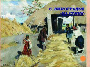 С. ВИНОГРАДОВ «НА ГУМНЕ»