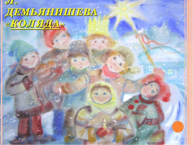 Л. ДЕМЬЯНИШЕВА «КОЛЯДА»