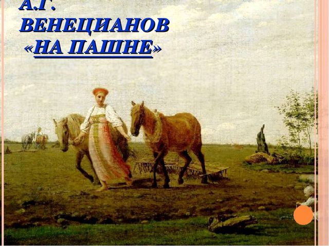 А.Г. ВЕНЕЦИАНОВ «НА ПАШНЕ»