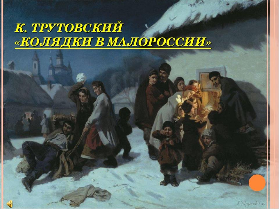 К. ТРУТОВСКИЙ «КОЛЯДКИ В МАЛОРОССИИ»