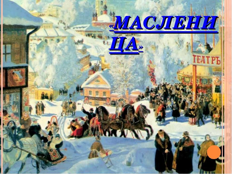 Б. КУСТОДИЕВ «МАСЛЕНИЦА»