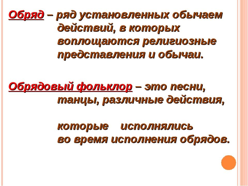 Обряд – ряд установленных обычаем действий, в которых воплощаются религиозные...