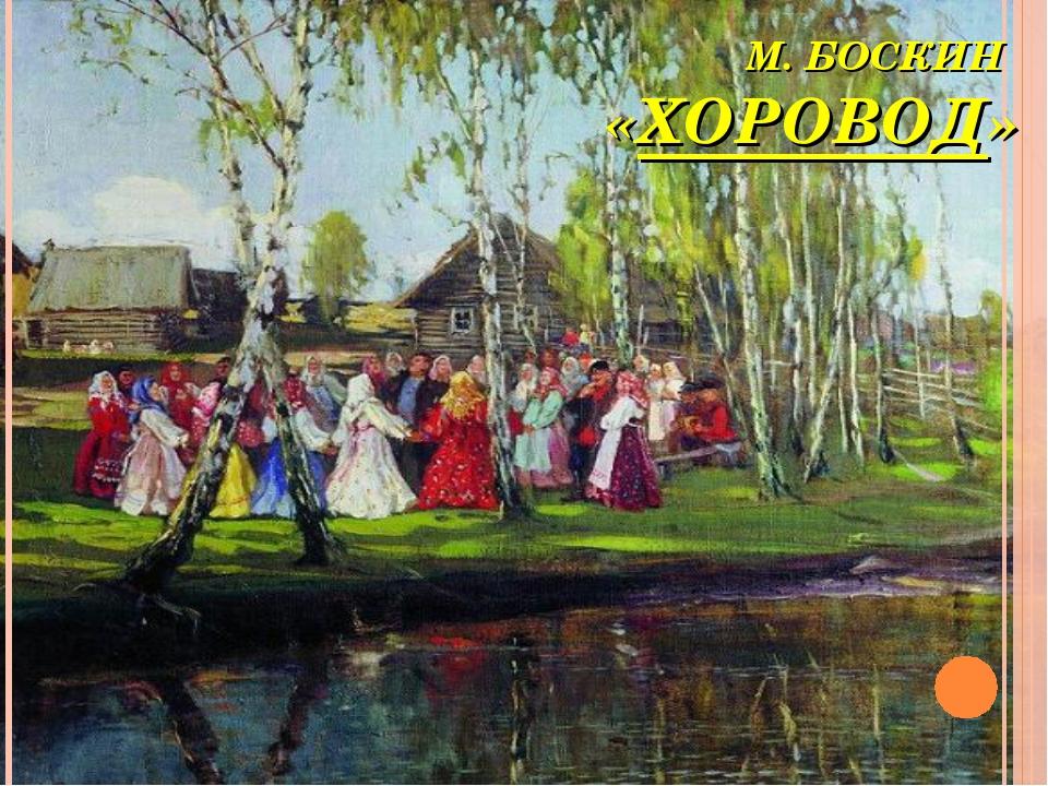 М. БОСКИН «ХОРОВОД»