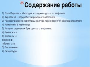 1) Роль Кирилла и Мефодия в создании русского алфавита 2) Кириллица – перераб