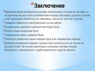 Заключение Кириллица была воспринята русскими книжниками в полном ее составе,