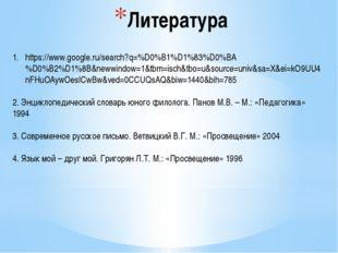 Литература https://www.google.ru/search?q=%D0%B1%D1%83%D0%BA%D0%B2%D1%8B&neww