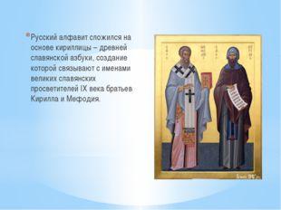 Русский алфавит сложился на основе кириллицы – древней славянской азбуки, со