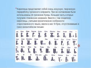 Кириллица представляет собой очень искусную, творческую переработку греческо