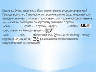 Какие же буквы кириллицы были исключены из русского алфавита? Прежде всего,