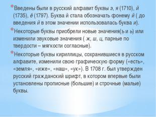 Введены были в русский алфавит буквы э, я (1710), й (1735), ё (1797). Буква й