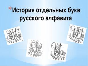 История отдельных букв русского алфавита
