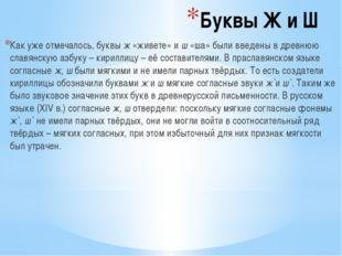 Буквы Ж и Ш Как уже отмечалось, буквы ж «живете» и ш «ша» были введены в древ