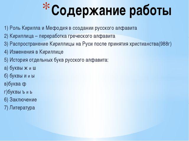 1) Роль Кирилла и Мефодия в создании русского алфавита 2) Кириллица – перераб...