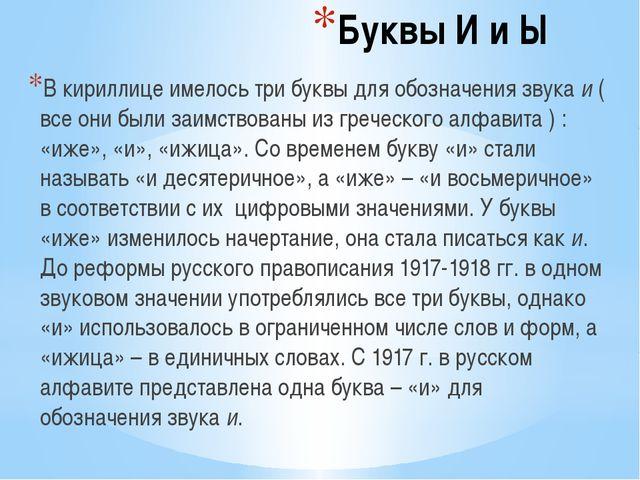 Буквы И и Ы В кириллице имелось три буквы для обозначения звука и ( все они б...