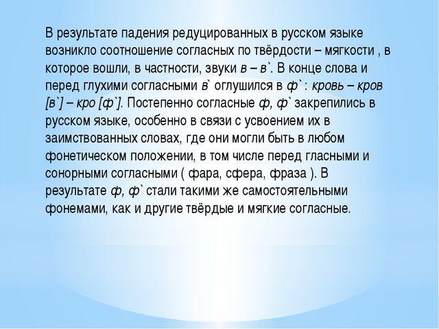 В результате падения редуцированных в русском языке возникло соотношение согл...