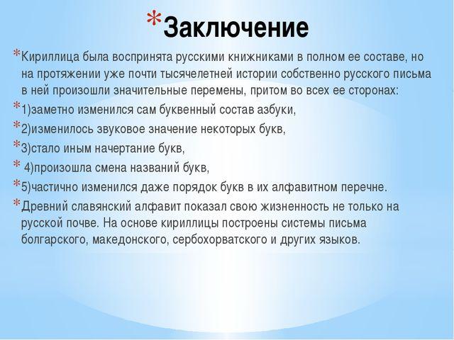 Заключение Кириллица была воспринята русскими книжниками в полном ее составе,...